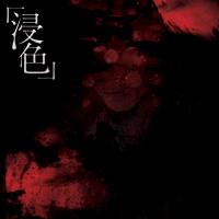 2nd ミニアルバム「浸色」(しんしょく)